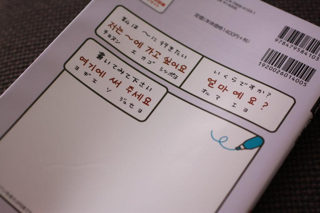 旅の指さし会話帳 韓国 (3)