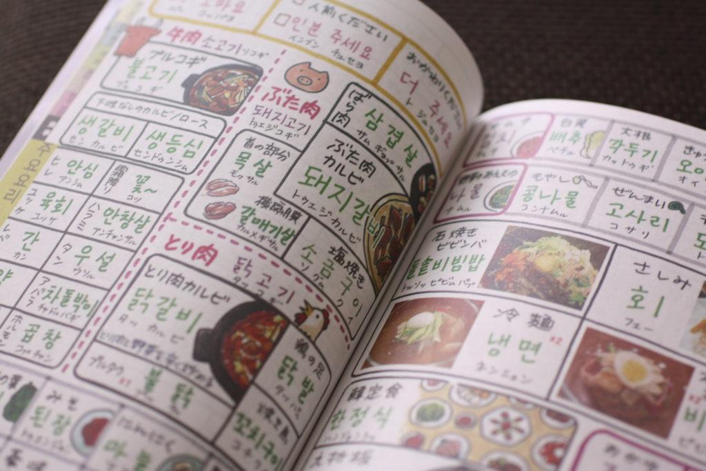 旅の指さし会話帳 韓国 (7)