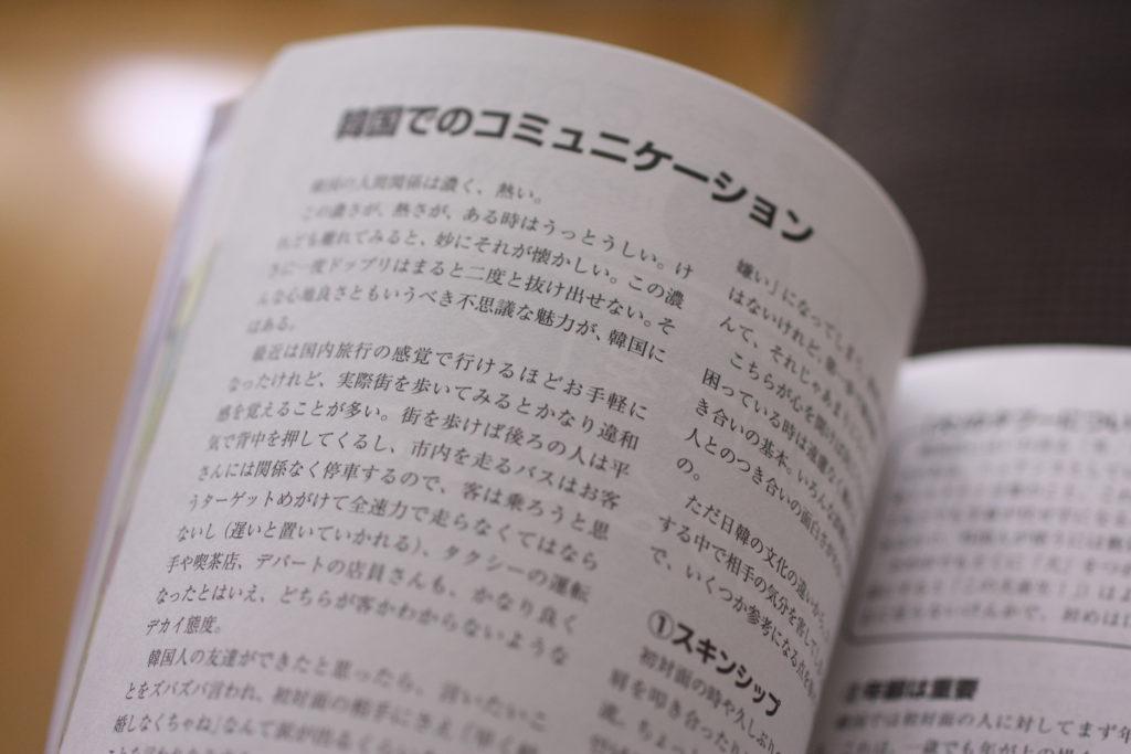 旅の指さし会話帳 韓国 (4)