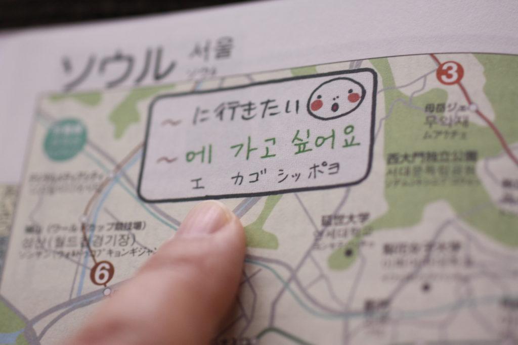 旅の指さし会話帳 韓国 (9)
