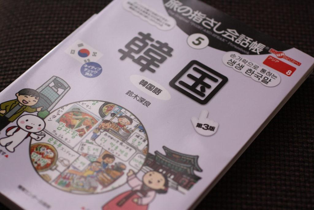 旅の指さし会話帳 韓国 (1)
