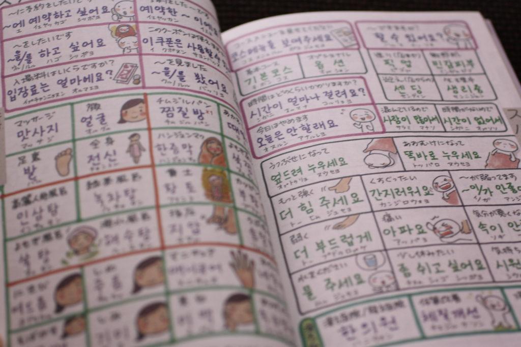 旅の指さし会話帳 韓国 (10)