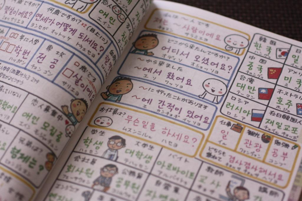 旅の指さし会話帳 韓国 (2)