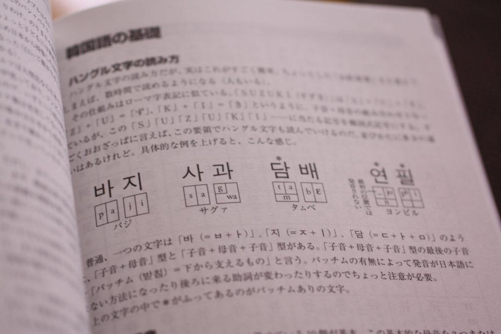 旅の指さし会話帳 韓国 (5)