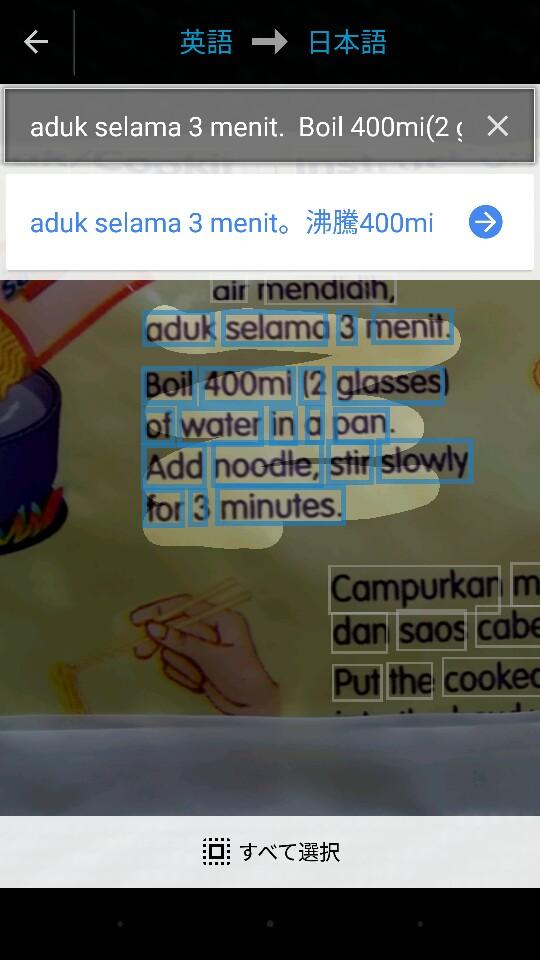 グーグル翻訳アプリ3