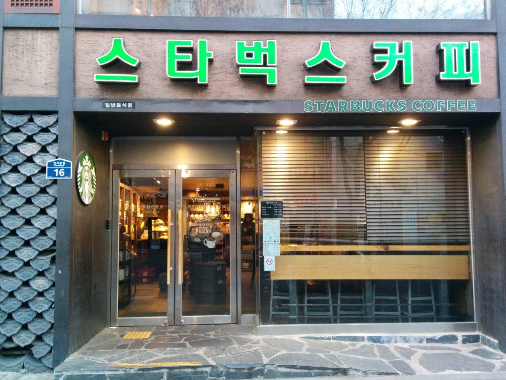 韓国スタバ 仁寺洞店