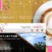 Yahoo!トラベルの女子旅プラン作成サービス「girlip(ガーリップ)」で簡単&カワイイ日程表をつくる!