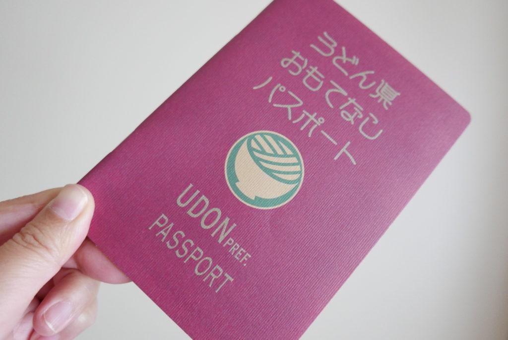 うどん県おもてなしパスポート