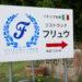 小豆島イタリアンが味わえる「リストランテ フリュウ(Ristorante FURYU)」【特集:小豆島 オリーブを巡る旅】