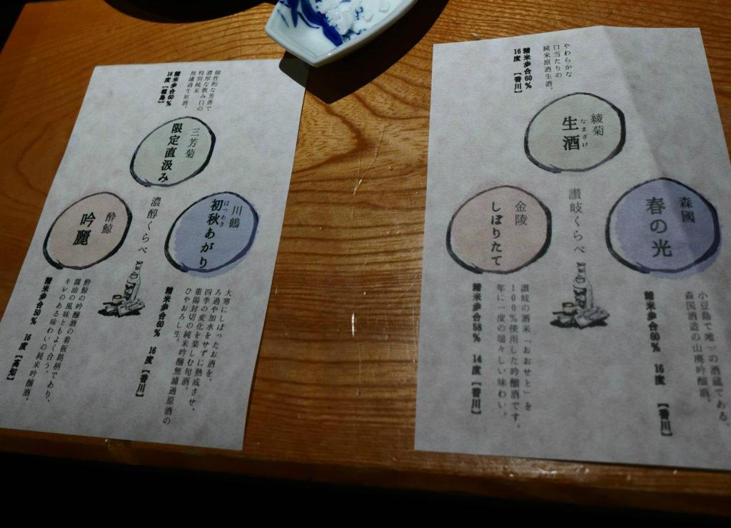 島宿真里 醤油会席 5