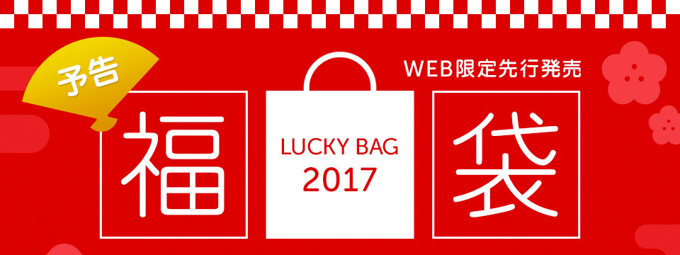 pclp_960x_luckybag2017_t_c_1